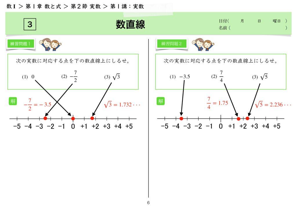 高数I 1-2 第1講k-6のサムネイル