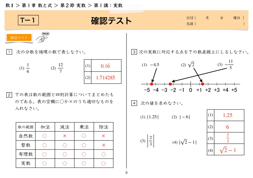 高数I 1-2 第1講k-9のサムネイル