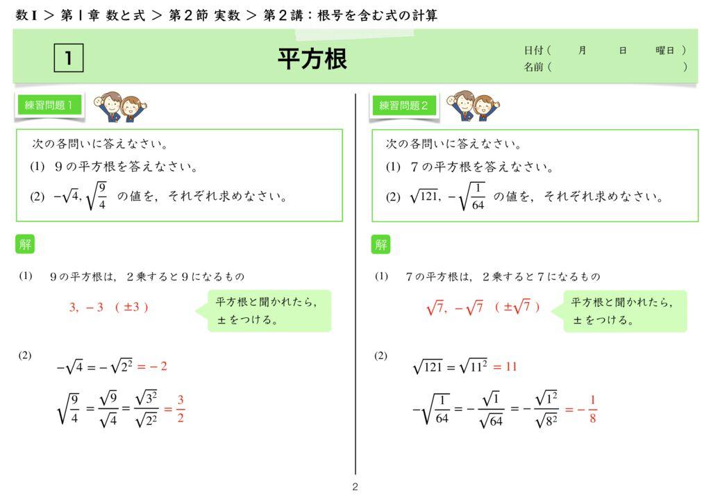 高数I 1-2 第2講k-2のサムネイル