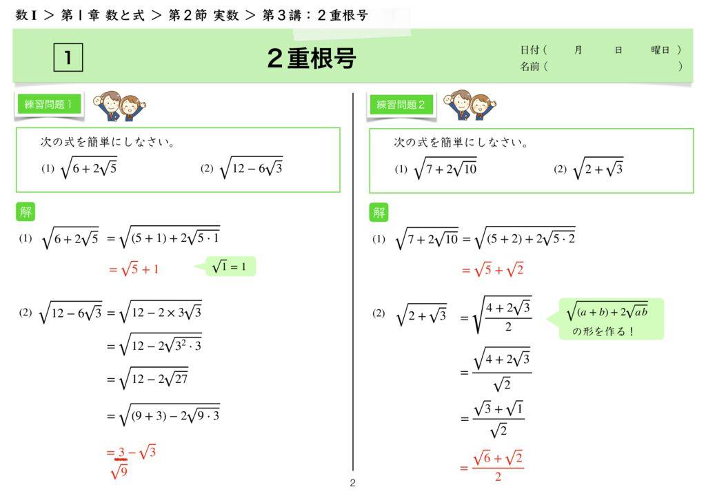 高数I 1-2 第3講k-2のサムネイル