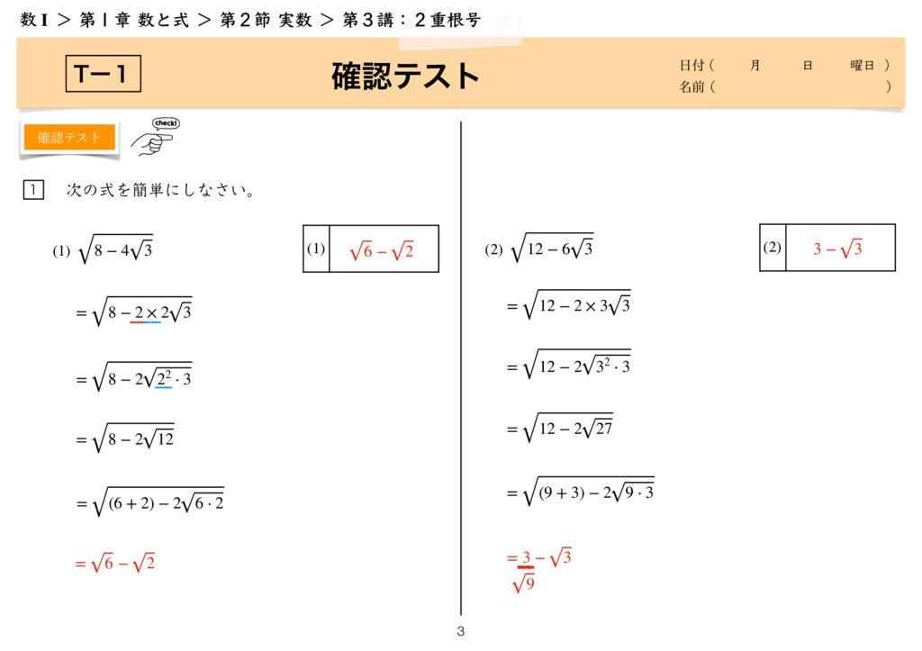 高数I 1-2 第3講k-3のサムネイル
