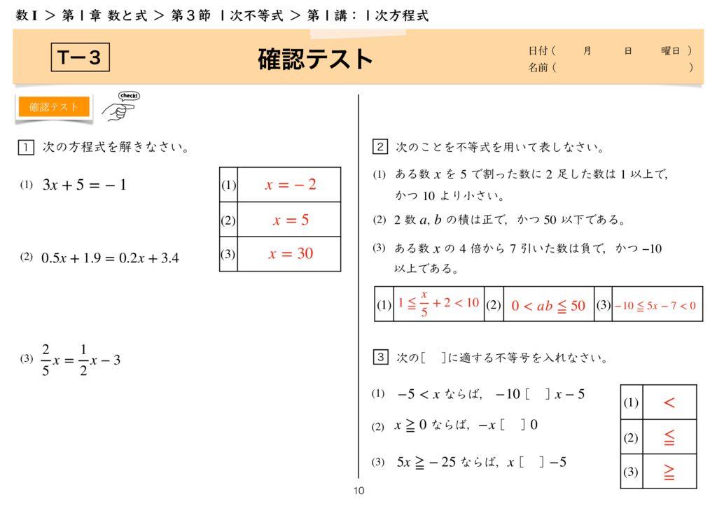 高数I 1-3 第1講k-10のサムネイル