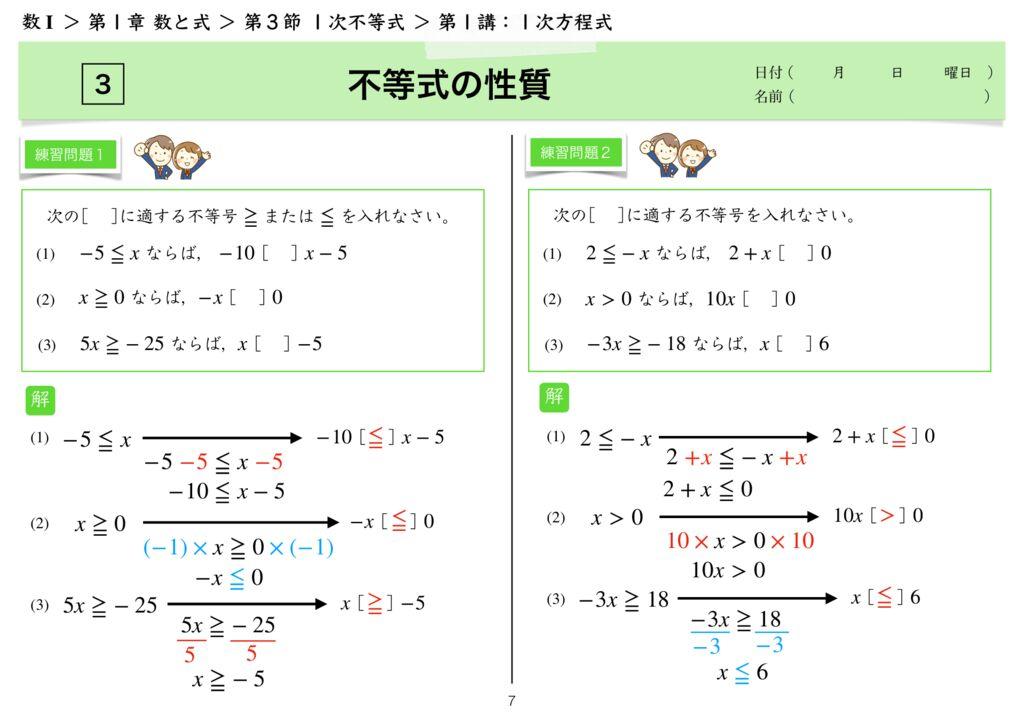 高数I 1-3 第1講k-7のサムネイル