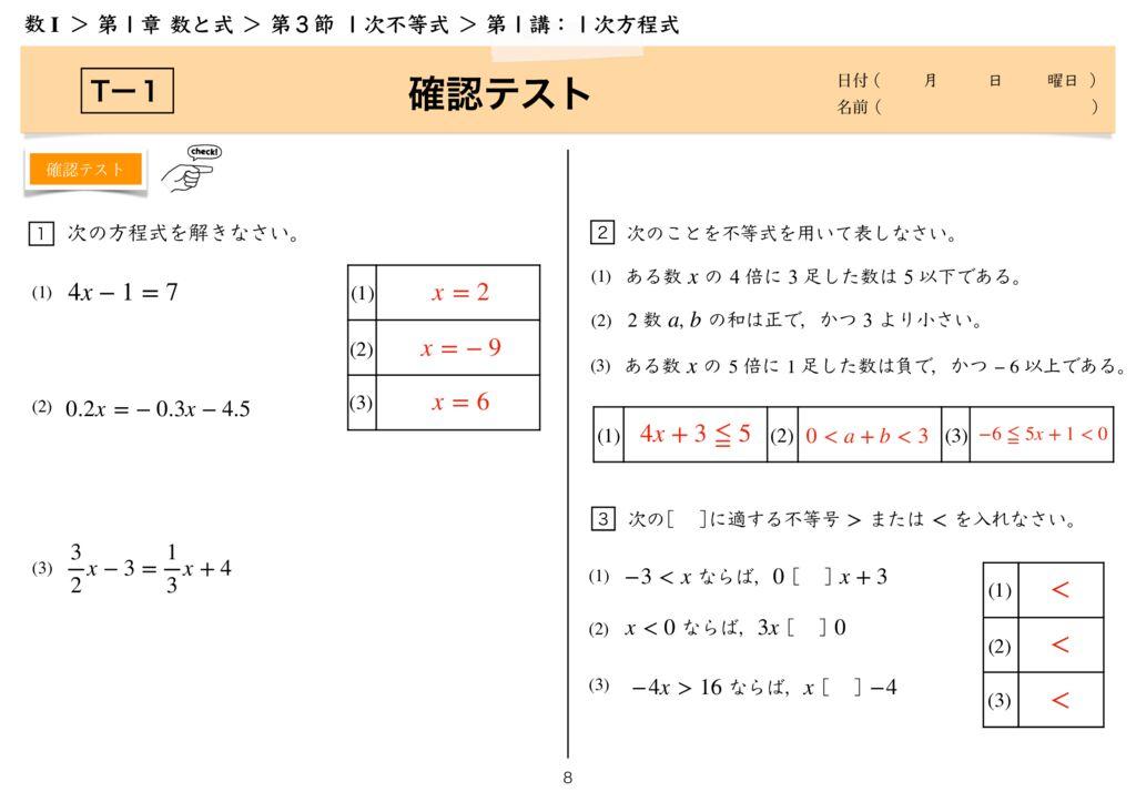 高数I 1-3 第1講k-8のサムネイル