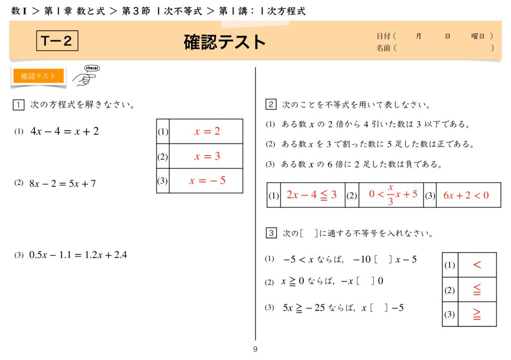 高数I 1-3 第1講k-9のサムネイル