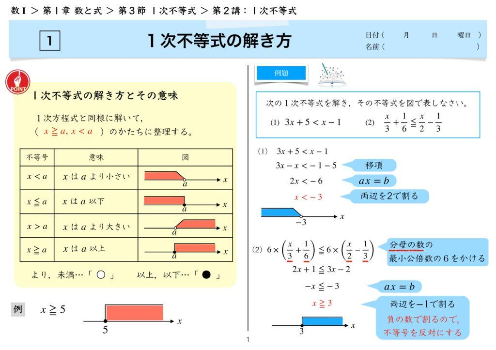高数I 1-3 第2講k-1-11のサムネイル