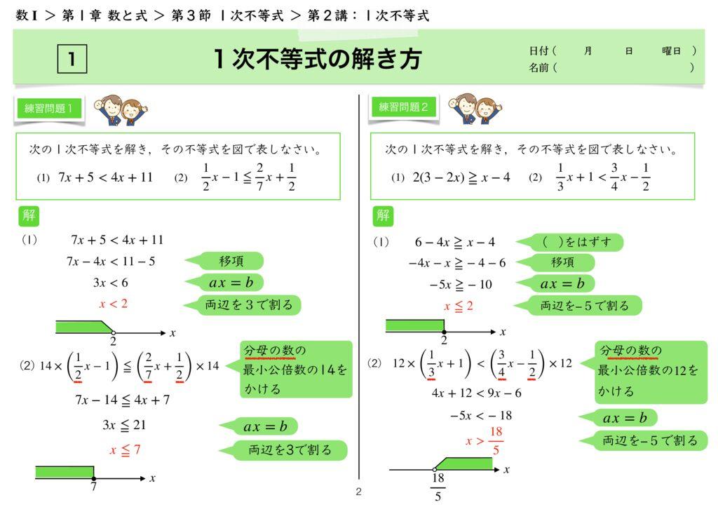 高数I 1-3 第2講k-2のサムネイル