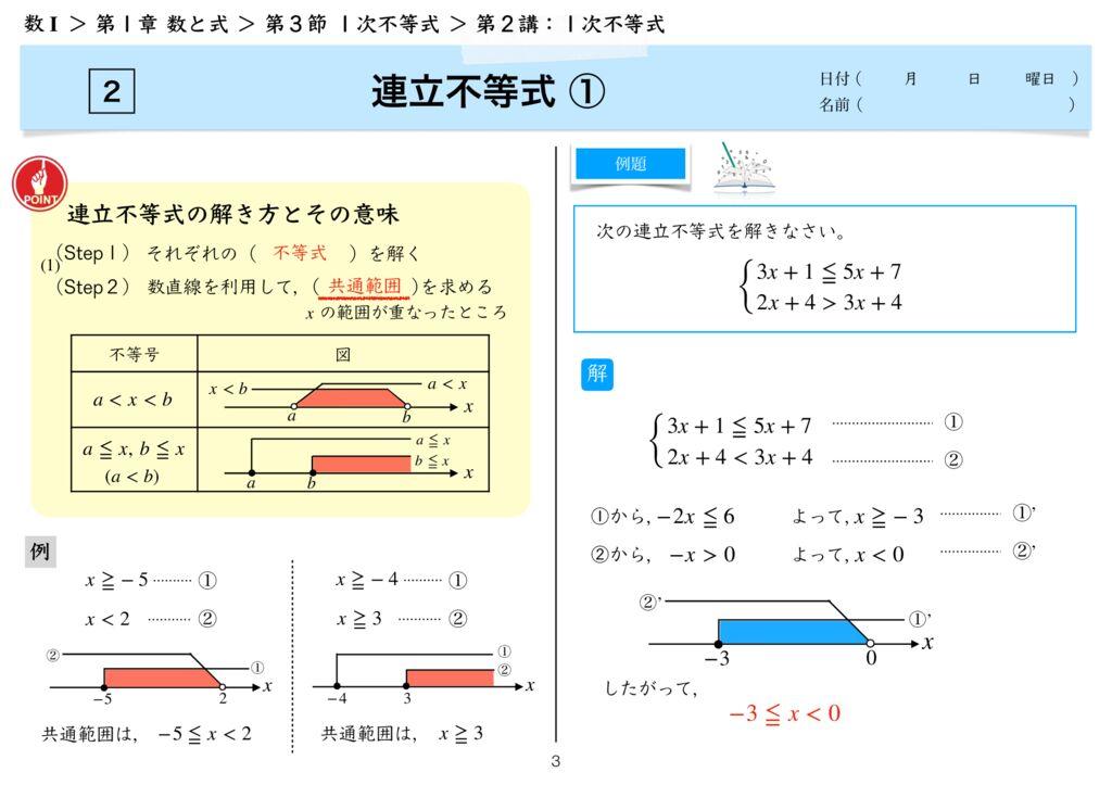 高数I 1-3 第2講k-3のサムネイル