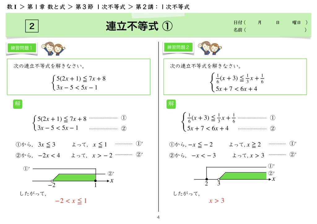 高数I 1-3 第2講k-4のサムネイル