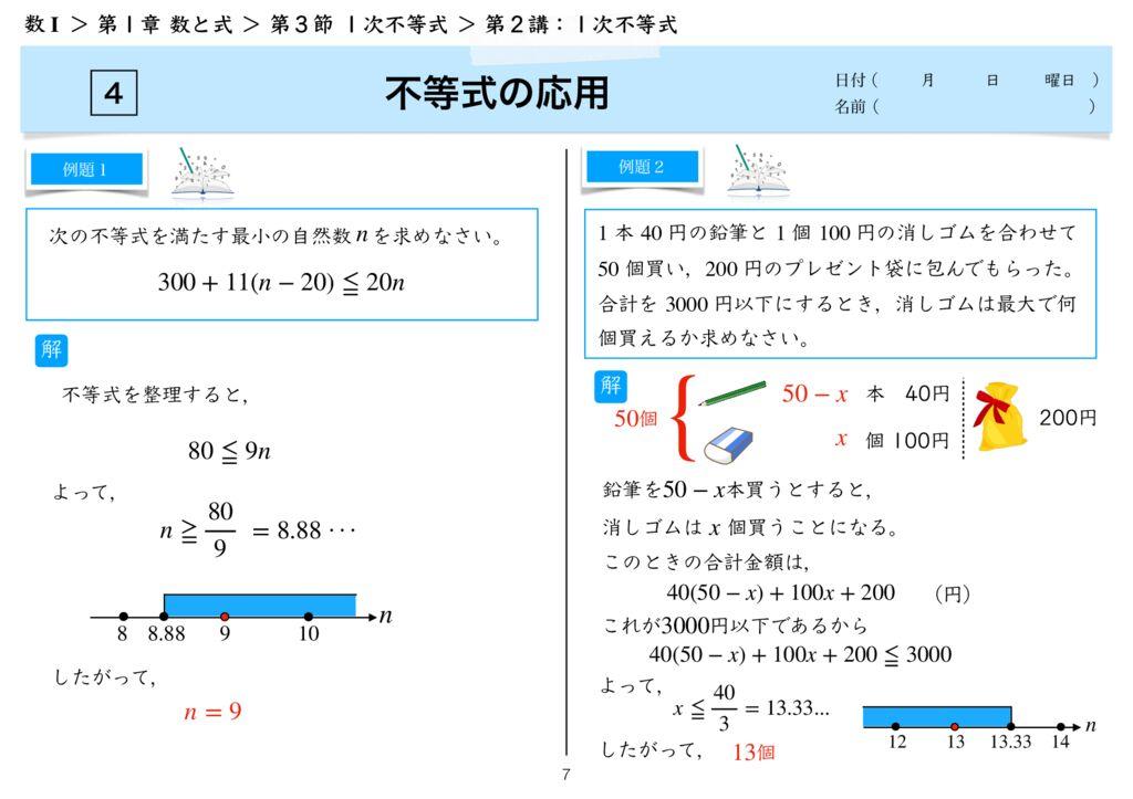 高数I 1-3 第2講k-7のサムネイル