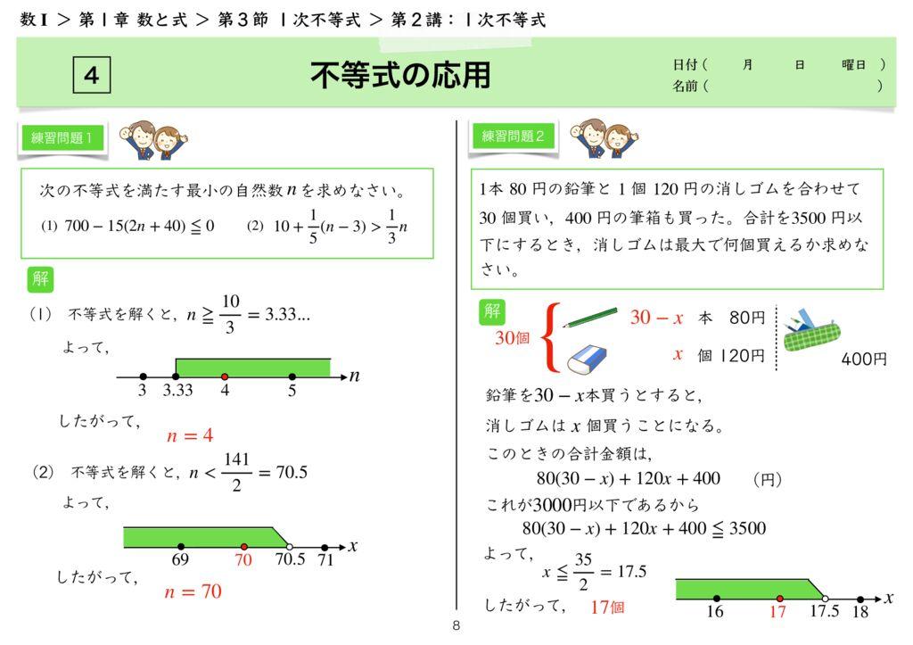 高数I 1-3 第2講k-8のサムネイル