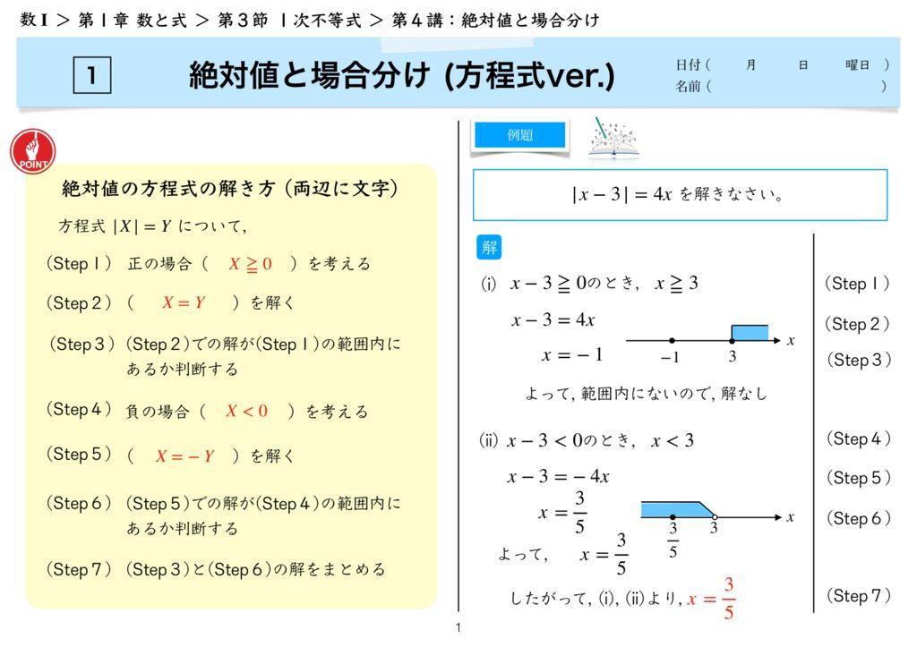 高数I 1-3 第4講k-1-7のサムネイル
