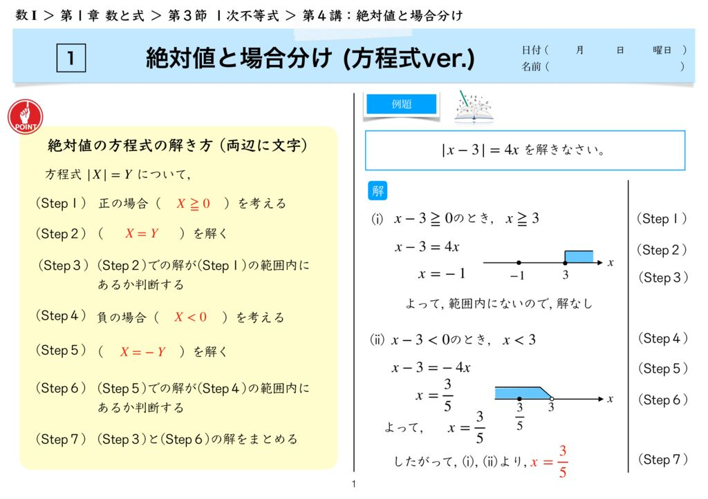 高数I 1-3 第4講k-1のサムネイル