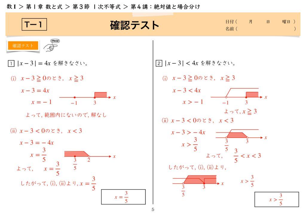 高数I 1-3 第4講k-5のサムネイル