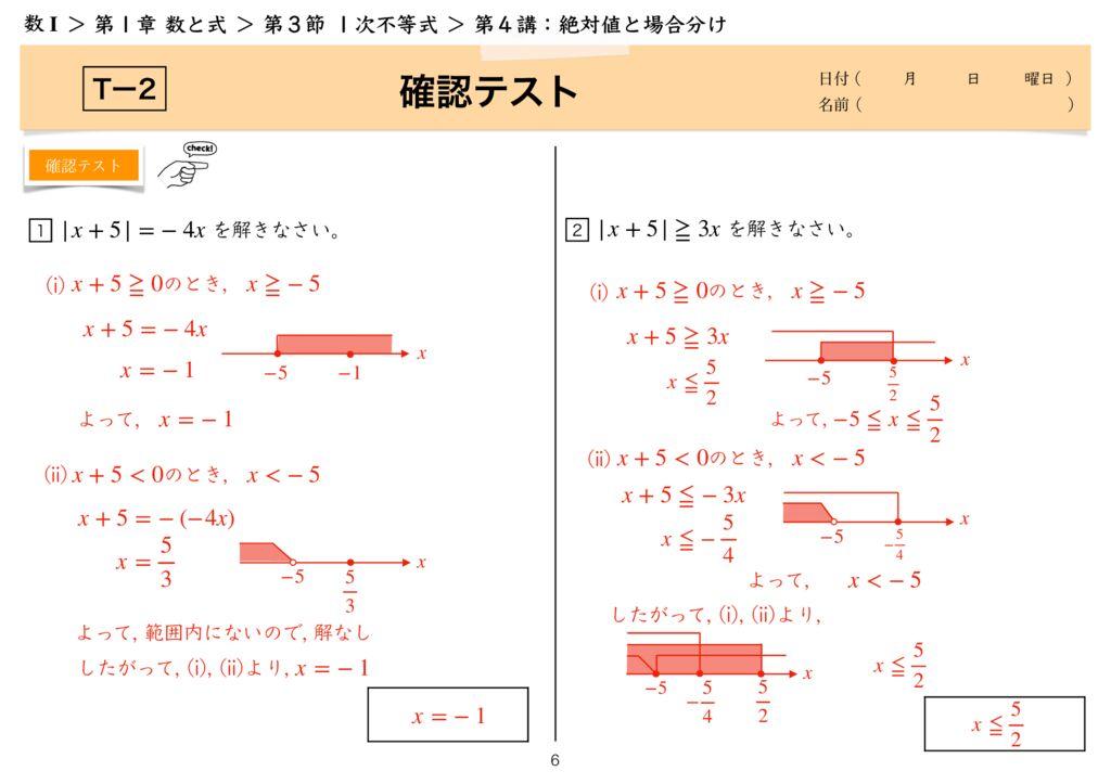 高数I 1-3 第4講k-6のサムネイル