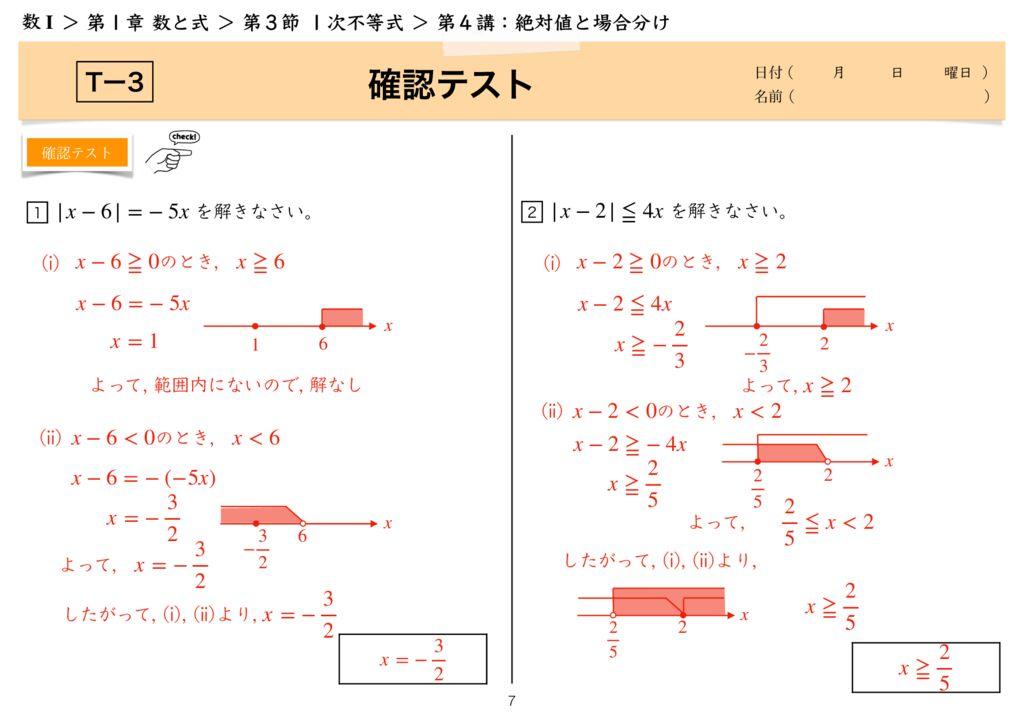高数I 1-3 第4講k-7のサムネイル