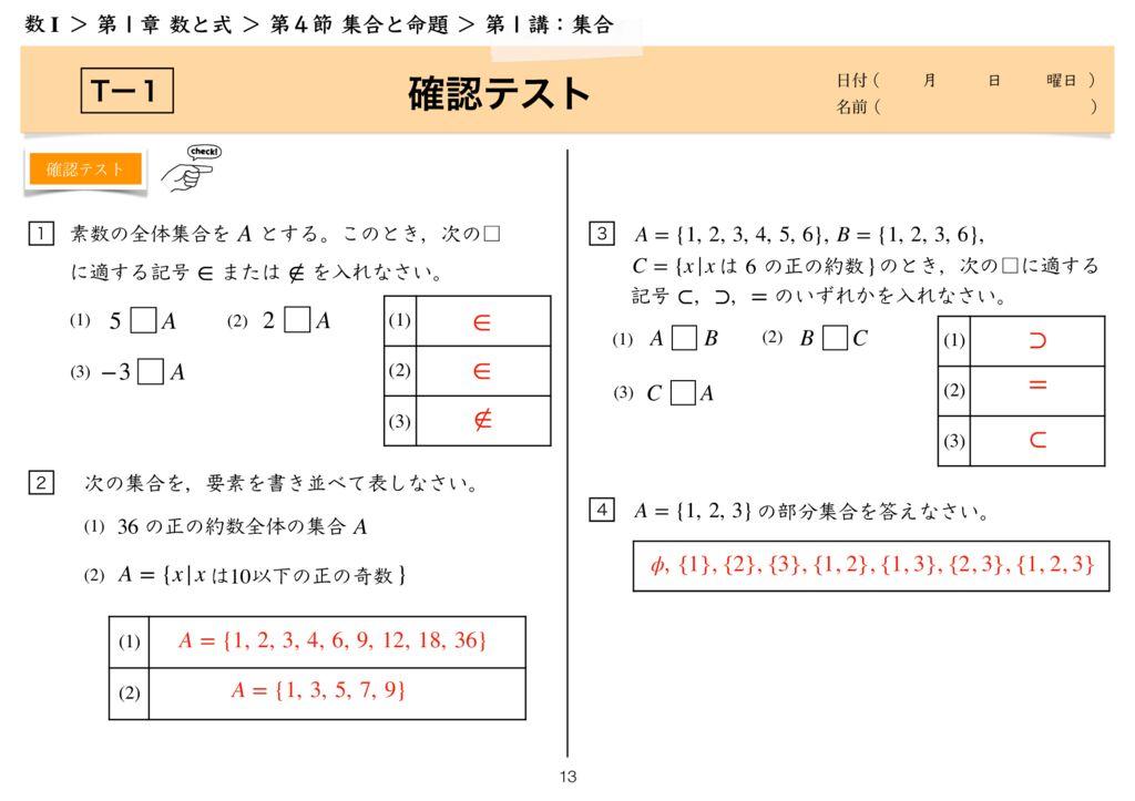 高数I 1-4 第1講k-13のサムネイル