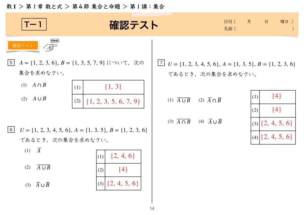 高数I 1-4 第1講k-14のサムネイル