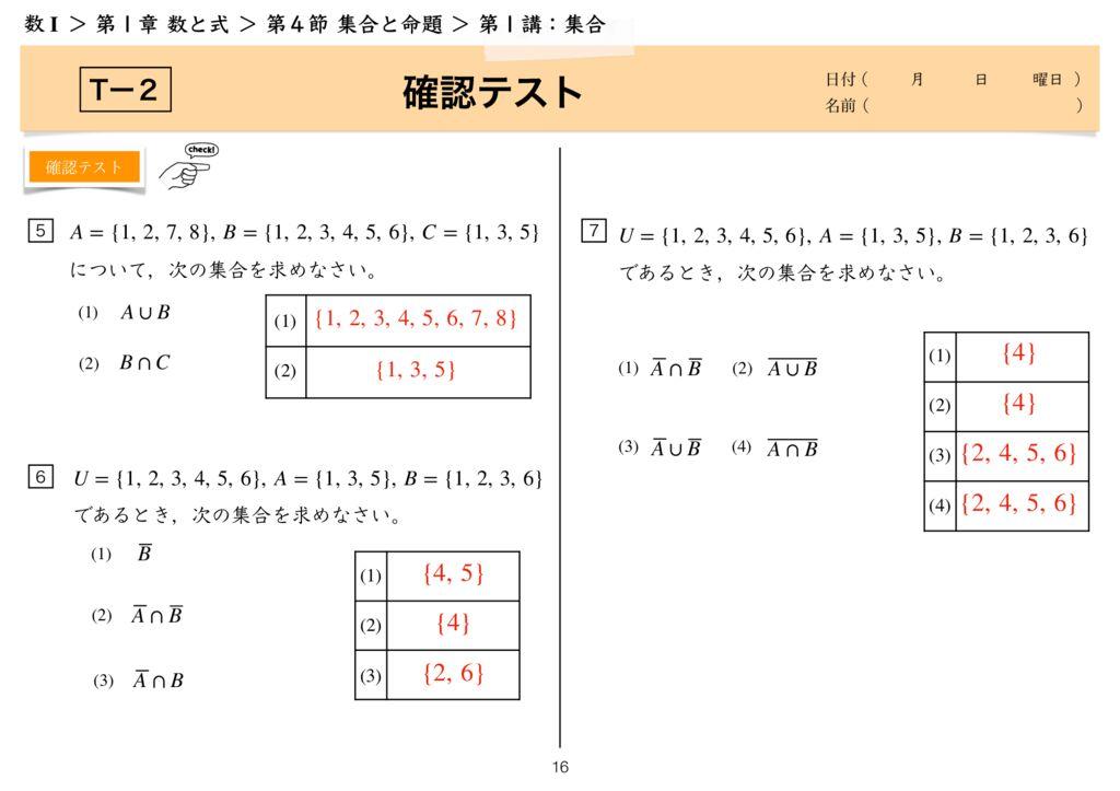 高数I 1-4 第1講k-16のサムネイル