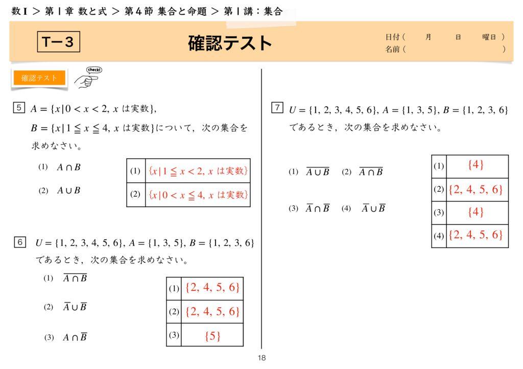 高数I 1-4 第1講k-18のサムネイル