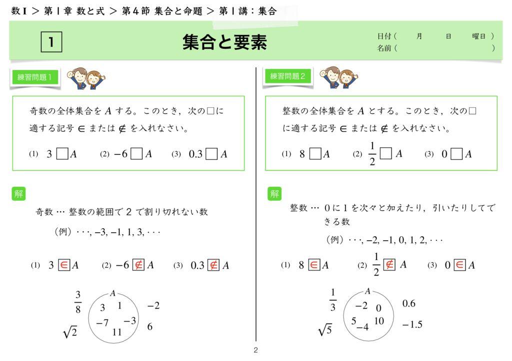 高数I 1-4 第1講k-2のサムネイル