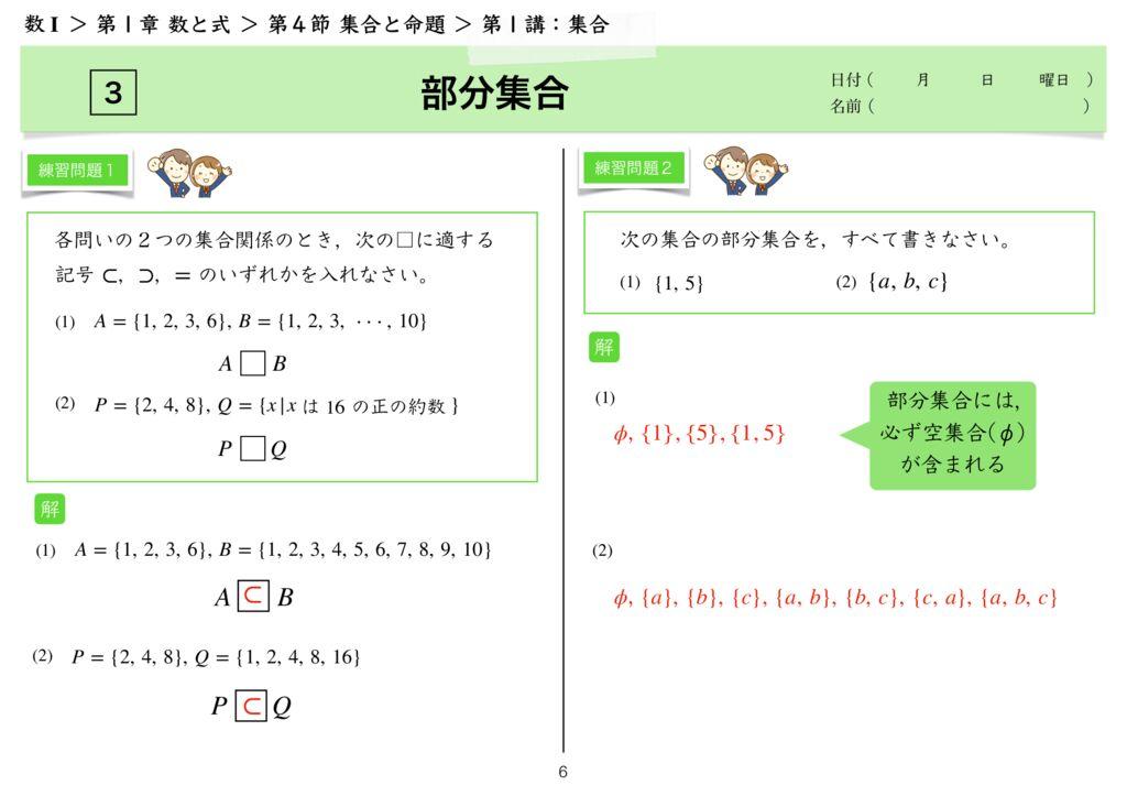 高数I 1-4 第1講k-6のサムネイル