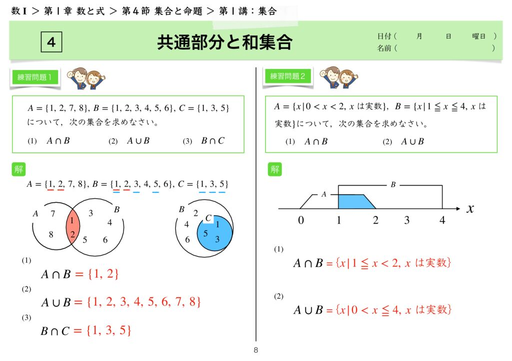 高数I 1-4 第1講k-8のサムネイル