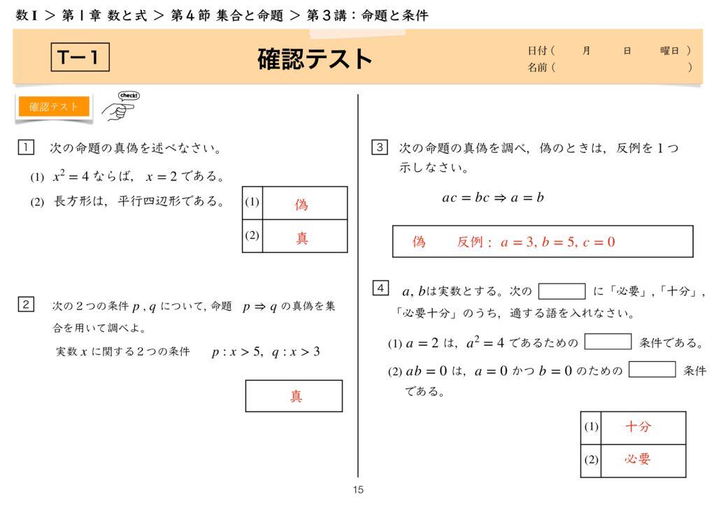 高数I 1-4 第3講k-15のサムネイル