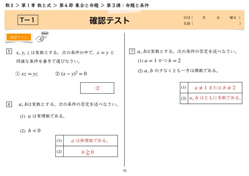 高数I 1-4 第3講k-16のサムネイル