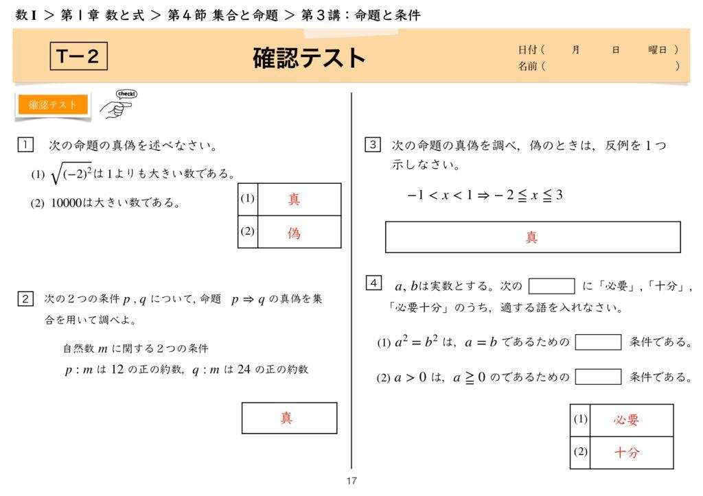 高数I 1-4 第3講k-17のサムネイル