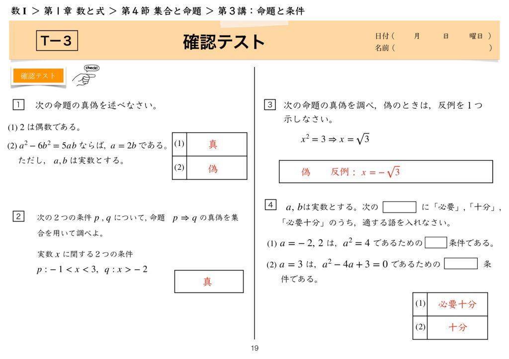 高数I 1-4 第3講k-19のサムネイル