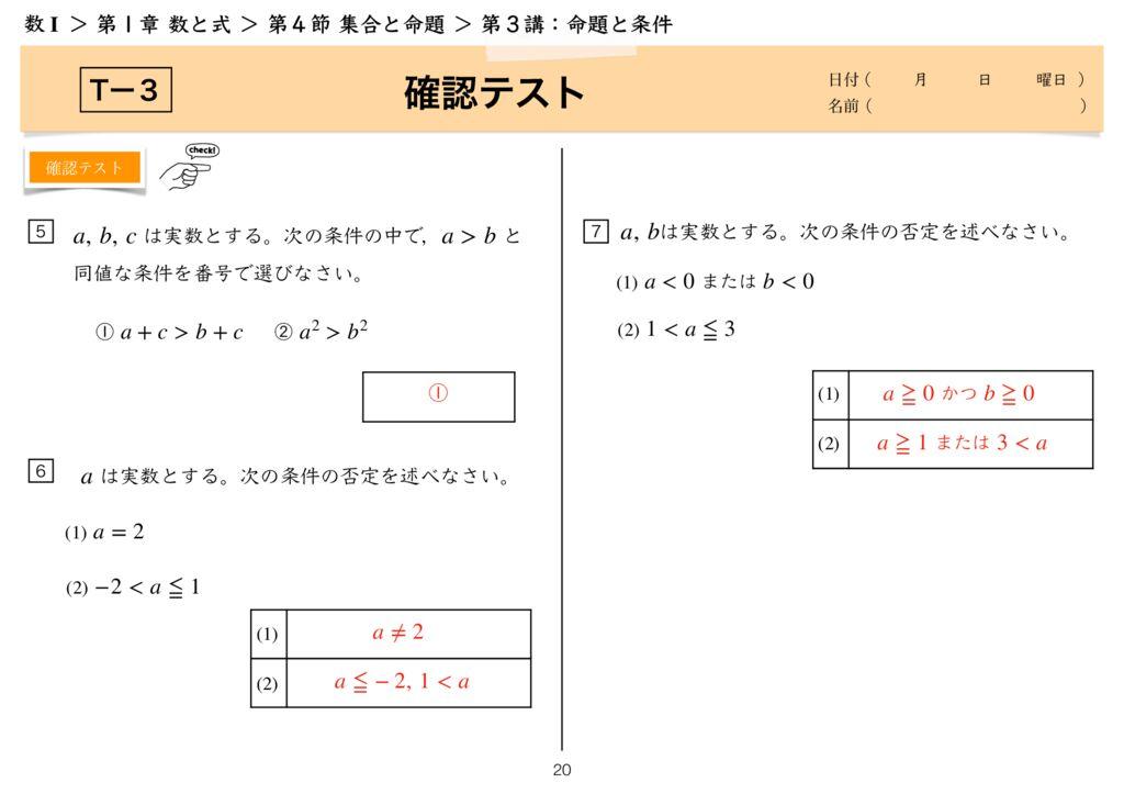 高数I 1-4 第3講k-20のサムネイル