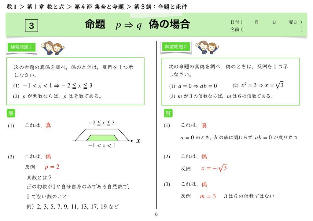 高数I 1-4 第3講k-6のサムネイル