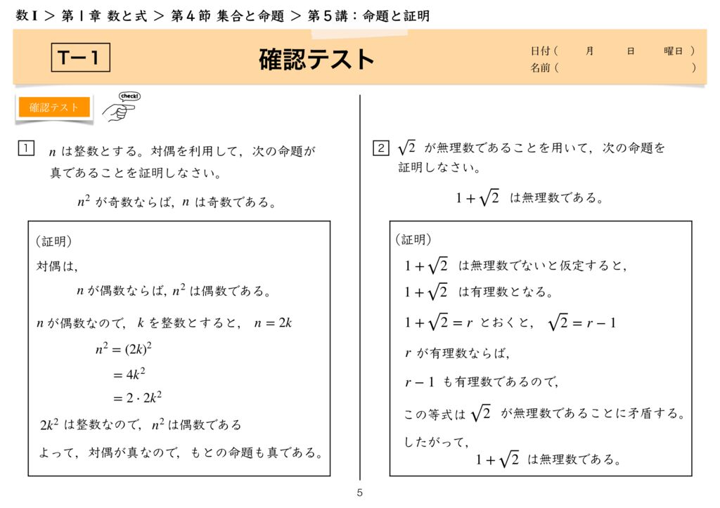高数I 1-4 第5講k-5のサムネイル