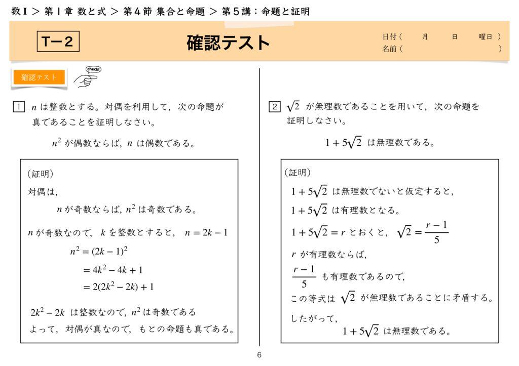 高数I 1-4 第5講k-6のサムネイル