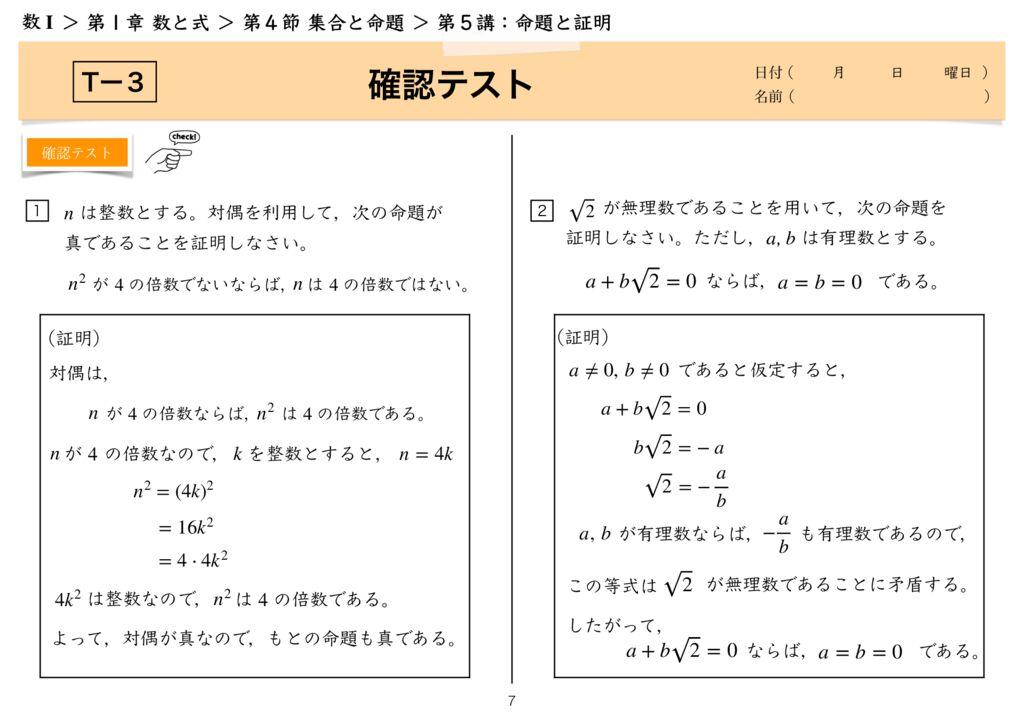 高数I 1-4 第5講k-7のサムネイル