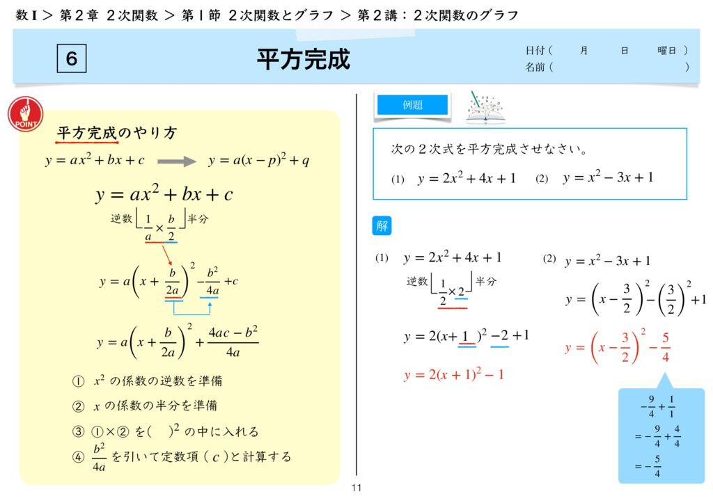 高数I 2−1 第2講k-11のサムネイル