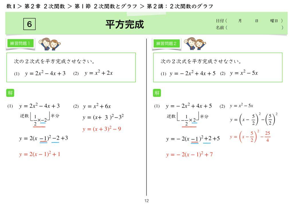 高数I 2−1 第2講k-12のサムネイル