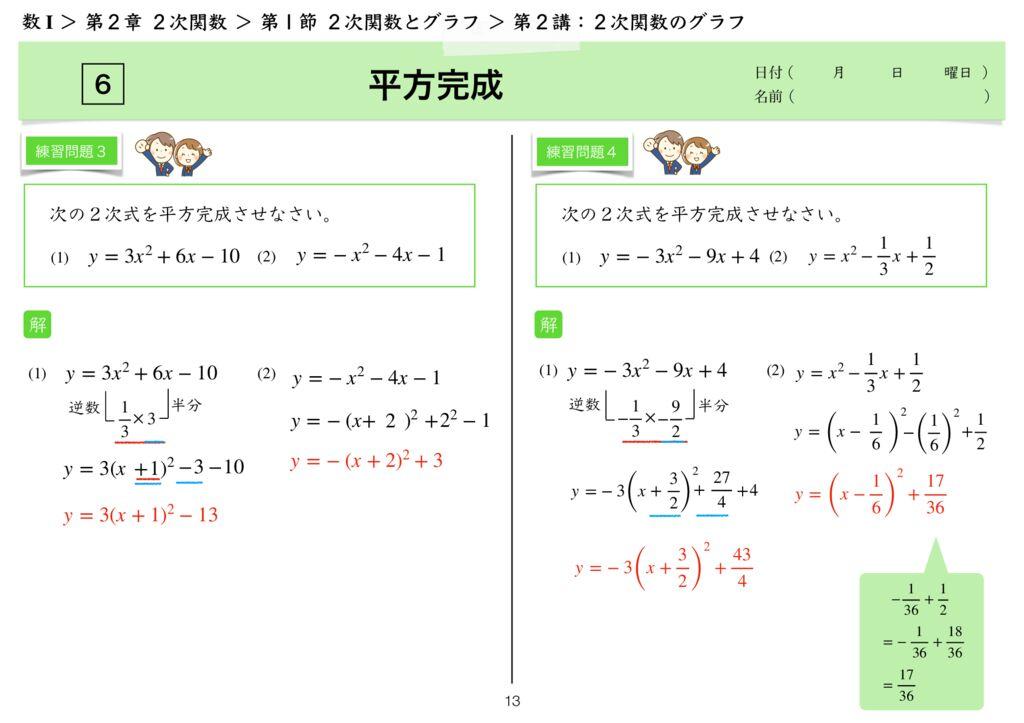 高数I 2−1 第2講k-13のサムネイル