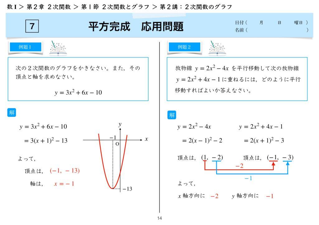 高数I 2−1 第2講k-14のサムネイル