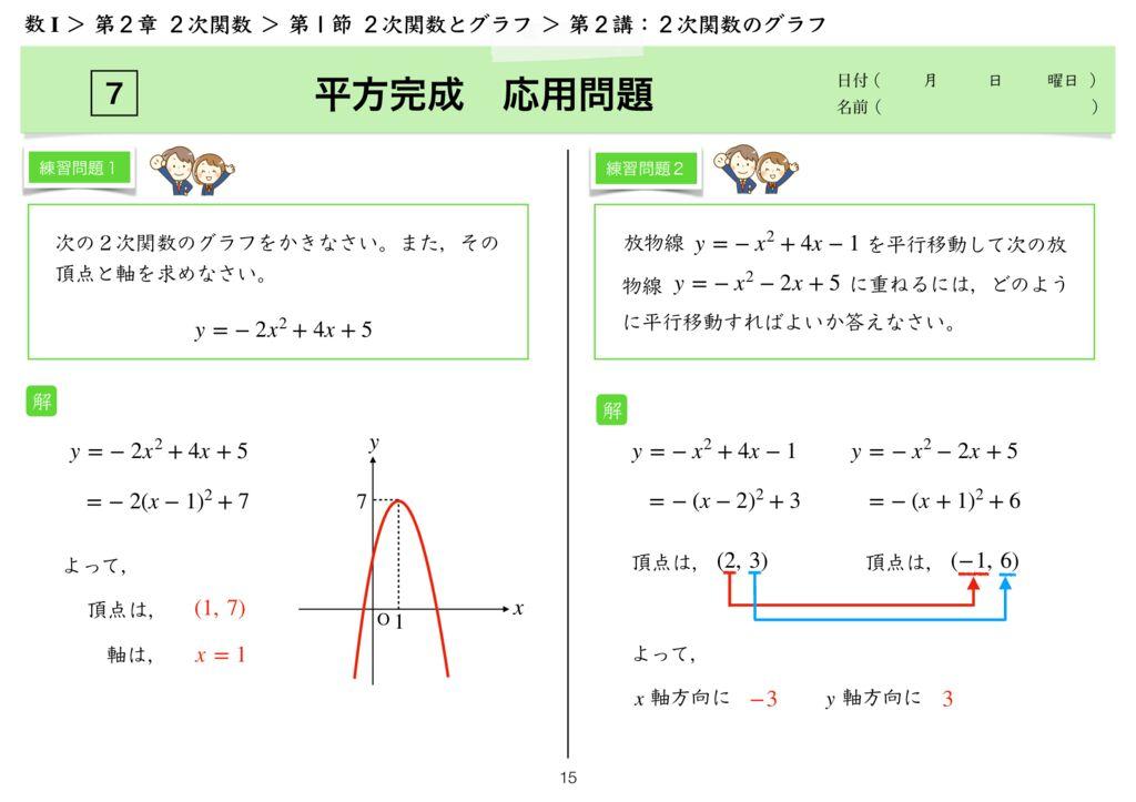 高数I 2−1 第2講k-15のサムネイル