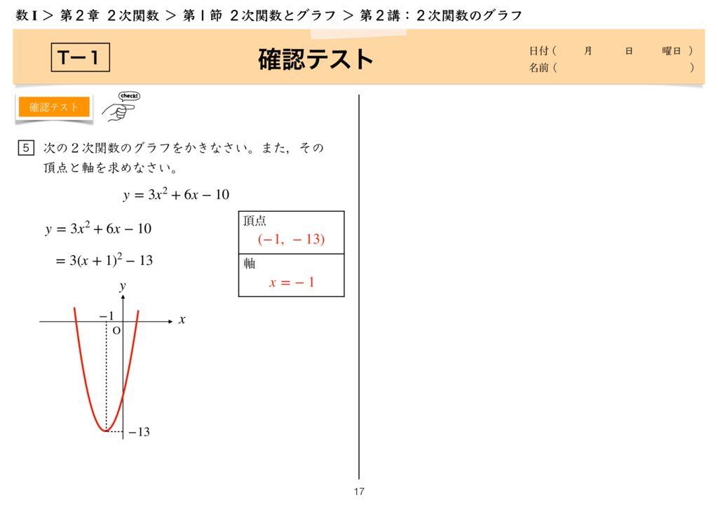 高数I 2−1 第2講k-17のサムネイル