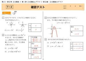 高数I 2−1 第2講k-18のサムネイル