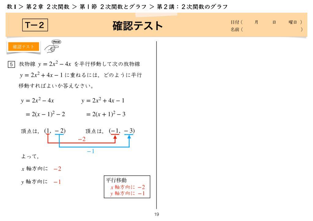 高数I 2−1 第2講k-19のサムネイル