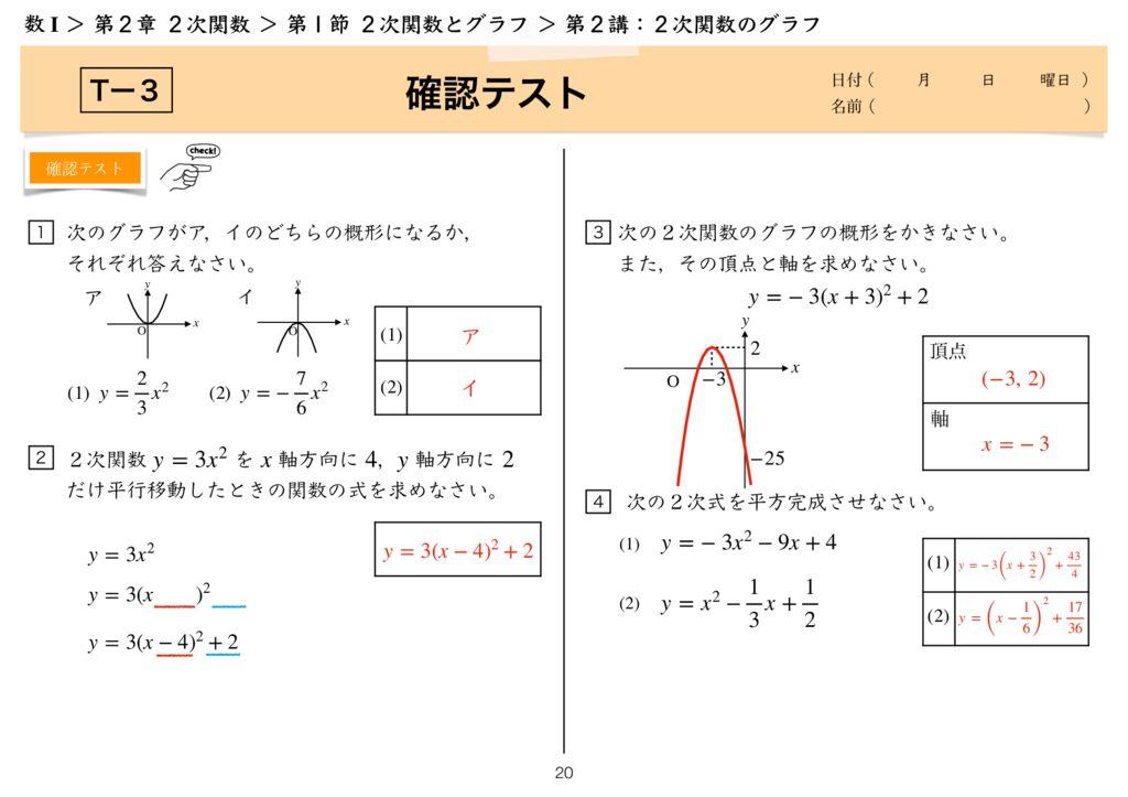 高数I 2−1 第2講k-20のサムネイル