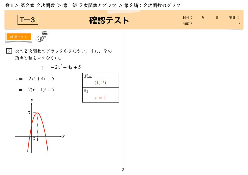 高数I 2−1 第2講k-21のサムネイル