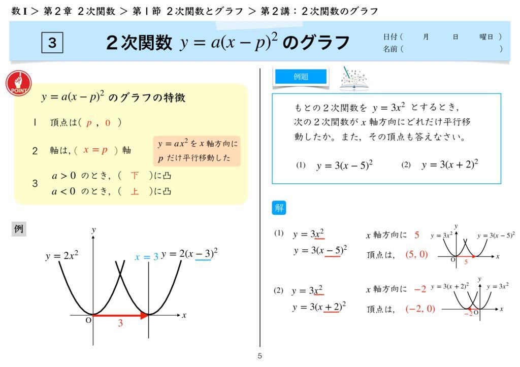 高数I 2−1 第2講k-5のサムネイル