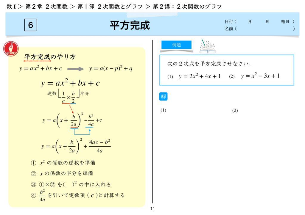 高数I 2−1 第2講m-11のサムネイル