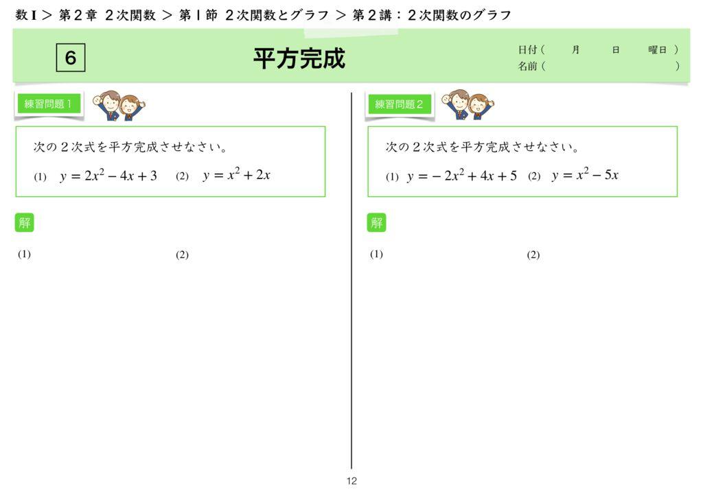 高数I 2−1 第2講m-12のサムネイル