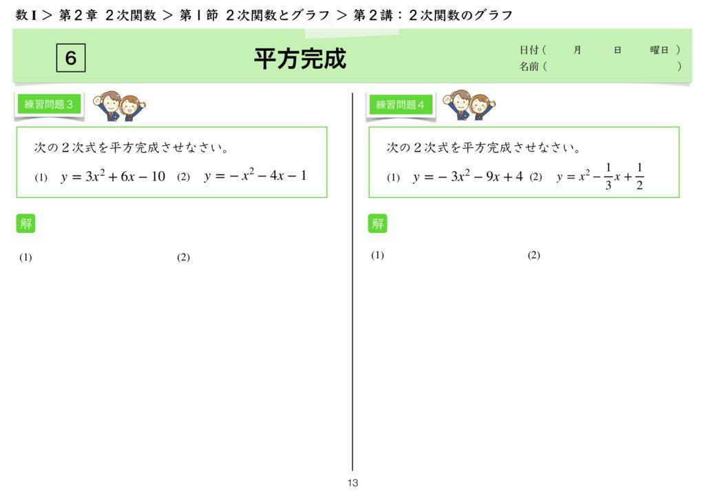 高数I 2−1 第2講m-13のサムネイル
